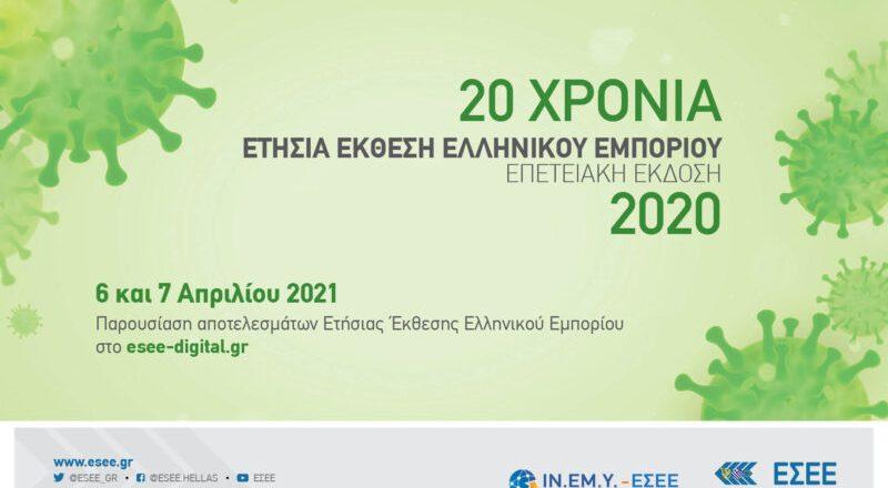 Ετήσια Έκθεση Ελληνικού Εμπορίου:  Ζητούνται Στοχευμένες παρεμβάσεις επανεκκίνηση του εμπορίου