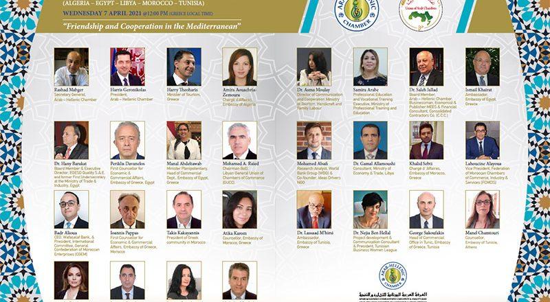 """Greece – N. Africa e-Business Gathering"": Νέα κανάλια επικοινωνίας για επιχειρηματίες από τη Βόρεια Αφρική και την Ελλάδα"