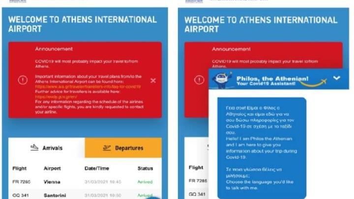 Σε λειτουργία ο «Philos», ο νέος «ψηφιακός βοηθός» ταξιδιωτών του αεροδρομίου της Αθήνας