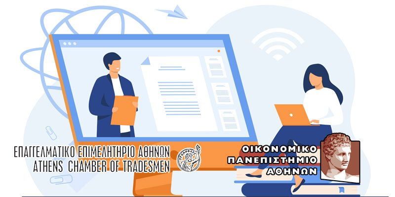 Webinar Ε.Ε.Α. και Οικονομικού Πανεπιστημίου Αθηνών – Στις 8/4 για Ηλεκτρονικό Εμπόριο και στις 20/4 για «Επιλογή και Εκπαίδευση Συνεργατών»