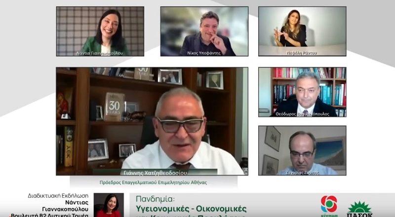 Γ. Χατζηθεοδοσίου στη διαδικτυακή εκδήλωση της Νάντιας Γιαννακοπούλου: Απαιτείται περαιτέρω στήριξη μικρομεσαίων και επαγγελματιών