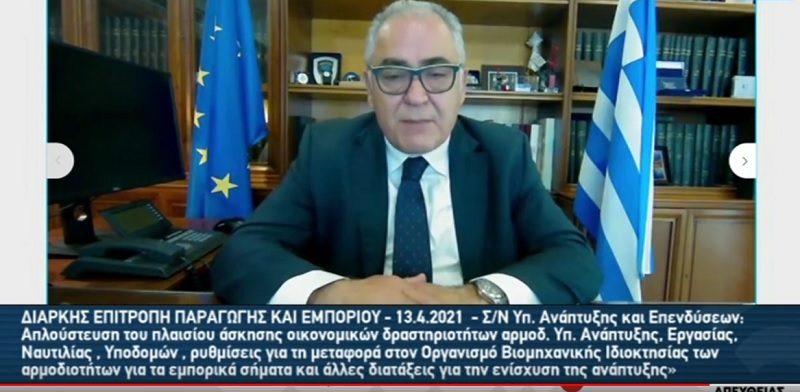 Ο Προέδρος του Ε.Ε.Α. στη Διαρκή Επιτροπή Παραγωγής και Εμπορίου της Βουλής για την απλοποίηση διαδικασιών αδειοδότησης επιχειρήσεων