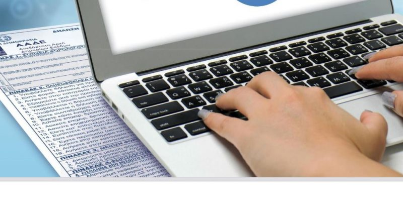 ΑΑΔΕ: Αναλυτικές απαντήσεις για τους κωδικούς συμπλήρωσης της φορολογικής δήλωσης