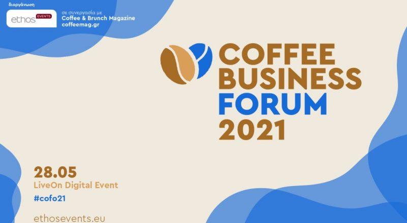 Coffee Business Forum 2021: Δωρεάν συμμετοχή για τους επαγγελματίες της καφεστίασης