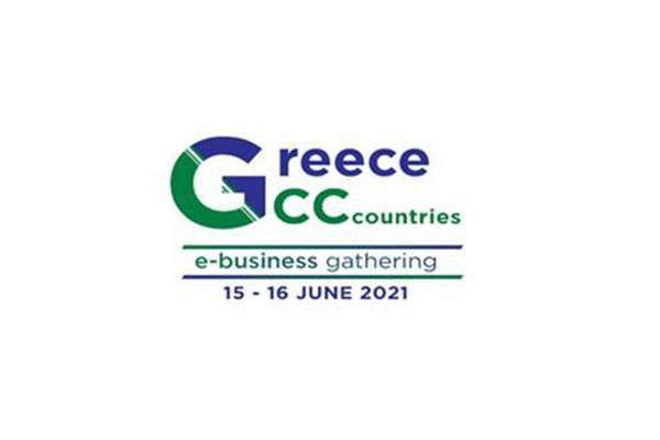 Αραβο-Ελληνικό Επιμελητήριο: Εκδήλωση «Greece – GCC countries e-Business Gathering», 15-16 Ιουνίου