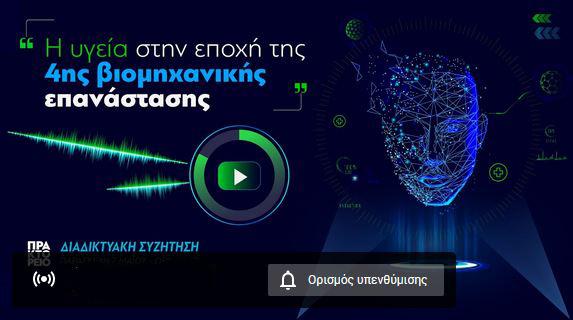 Διαδικτυακή συζήτηση σήμερα, ώρα 15:00, με θέμα «Η Υγεία στην εποχή της 4ης βιομηχανικής επανάστασης» από το ΑΠΕ-ΜΠΕ