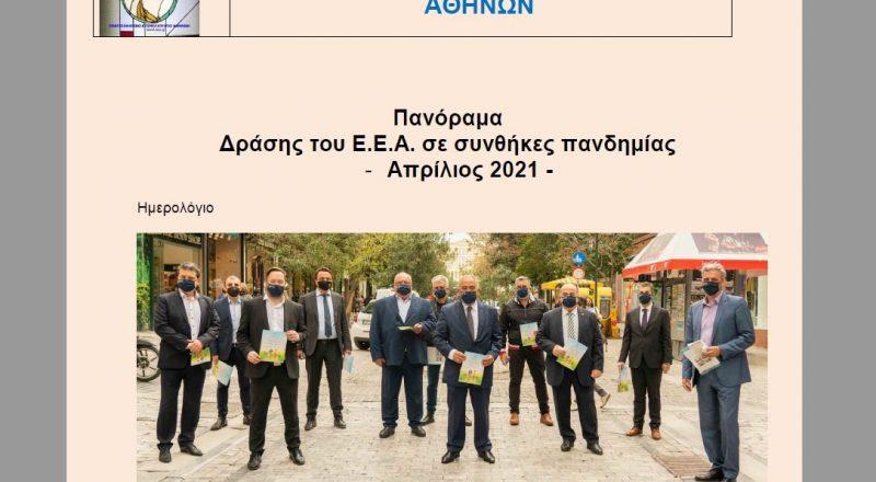Η Δράση του Ε.Ε.Α. στην πανδημία τον Απρίλιο του 2021