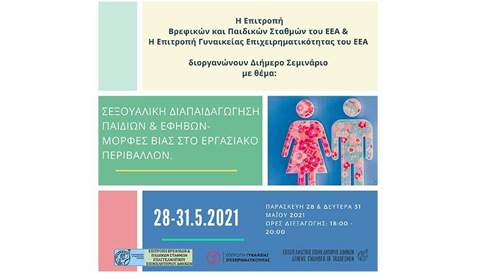 Ε.Ε.Α.: Διήμερο σεμινάριο με θέμα «Σεξουαλική διαπαιδαγώγηση παιδιών – εφήβων & μορφές βίας στο εργασιακό περιβάλλον» – 28/5 & 31/5