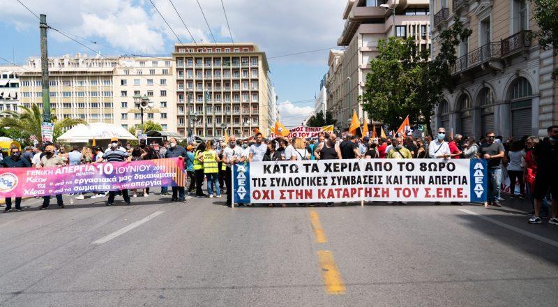 Απεργία και μεγάλες κινητοποιήσεις εργαζομένων κατά του νομοσχεδίου για τα εργασιακά