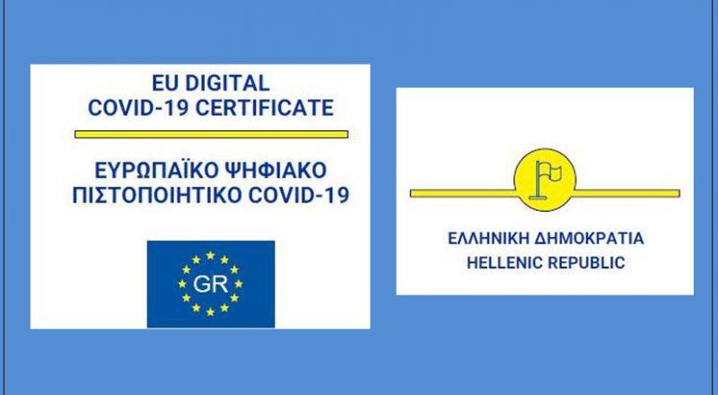 Από την 1η Ιουλίου Το Ευρωπαϊκό Πιστοποιητικό COVID θα χρησιμοποιείται σε όλη την Ευρώπη