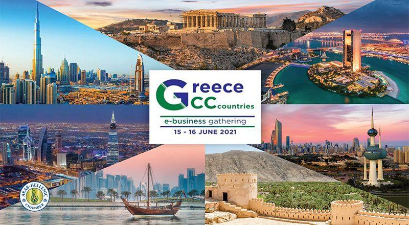 Διαδικτυακή επιχειρηματική συνάντηση: «Greece – GCC countries e-Business Gathering», 15-16 Ιουνίου 2021