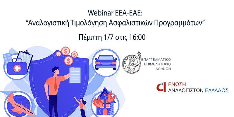 «Αναλογιστική Τιμολόγηση Ασφαλιστικών Προγραμμάτων» σε συνεργασία E.E.A. -Ένωσης Αναλογιστών Ελλάδος
