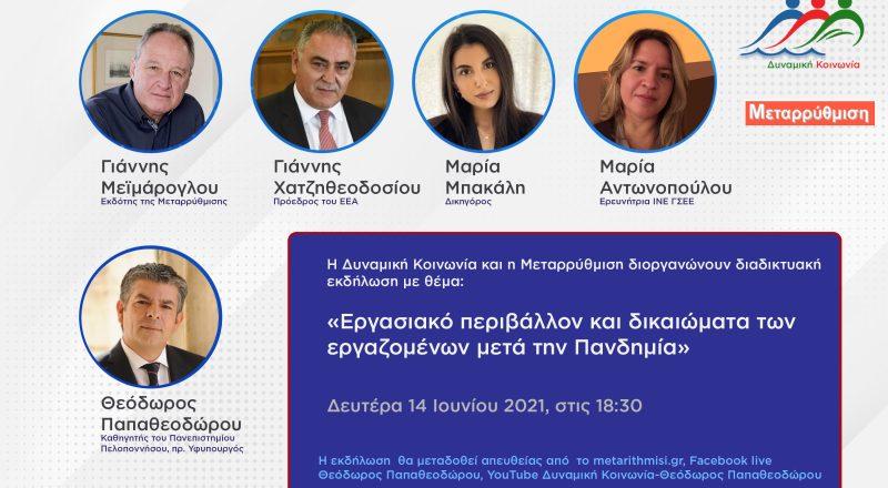 Ο Πρόεδρος του Ε.Ε.Α. στη διαδικτυακή εκδήλωση Δυναμικής Κοινωνίας-Μεταρρύθμισης με θέμα «Εργασιακό περιβάλλον και δικαιώματα των εργαζομένων μετά την Πανδημία»