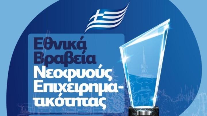 Μέχρι 14 Ιουλίου οι δηλώσεις συμμετοχής στο διαγωνισμό «Εθνικά Βραβεία Νεοφυούς Επιχειρηματικότητας Elevate Greece»