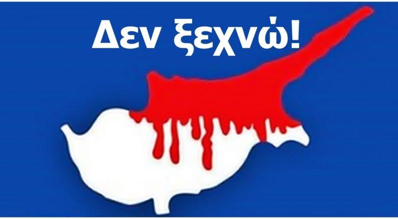 20 Ιουλίου 1974. Αποφράδα ημέρα για την Κύπρο και τον Ελληνισμό