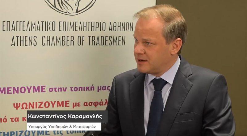 Ο Κωνσταντίνος Καραμανλής στο Συνέδριο του Ε.Ε.Α. για τα μεγάλα project υποδομών