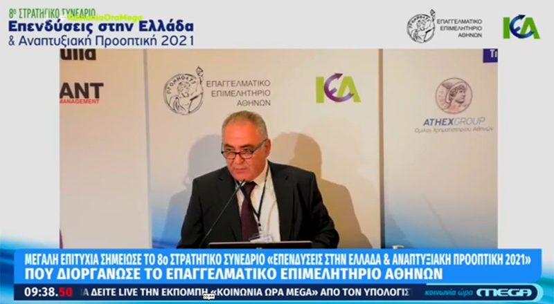 Το MEGA για το μεγάλο συνέδριο του Ε.Ε.Α.: «Επενδύσεις στην Ελλάδα & Αναπτυξιακή Προοπτική 2021»