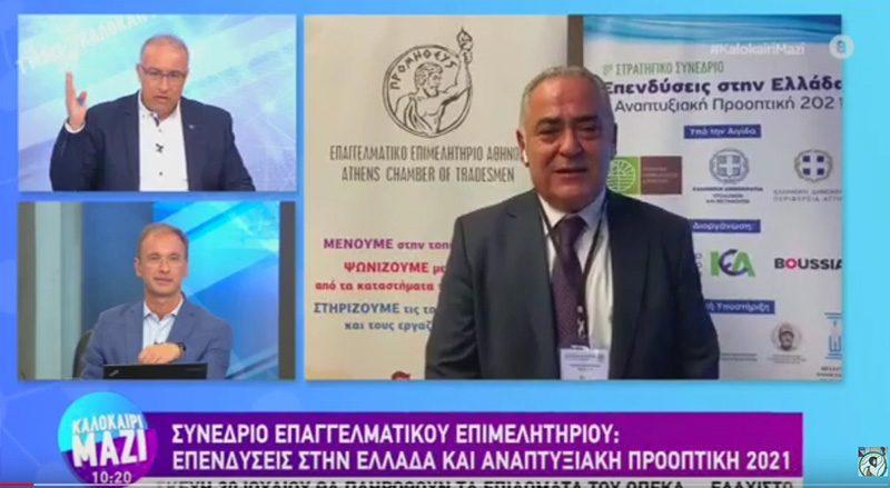 Ο Πρόεδρος του Ε.Ε.Α. στον ΑΝΤ1 για το Στρατηγικό Συνέδριο «Επενδύσεις στην Ελλάδα & Αναπτυξιακή Προοπτική 2021»