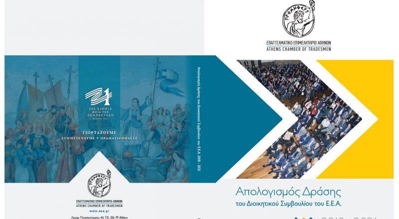 Απολογισμός Δράσης του Διοικητικού Συμβουλίου του Ε.Ε.Α. 2018-2021