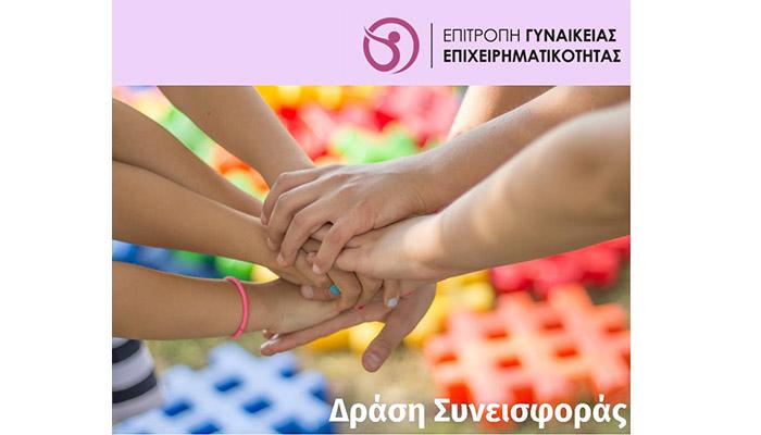 Επιτροπή Γυναικείας Επιχειρηματικότητας ΕΕΑ: Πρωτοβουλία συγκέντρωσης σχολικών ειδών για τους πυρόπληκτους κατοίκους της Εύβοιας