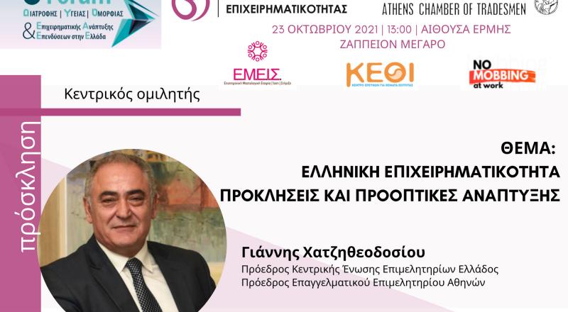 Ο Γ. Χατζηθεοδοσίου κεντρικός ομιλητής στο Συμπόσιο για την Επιχειρηματικότητα και τις Επενδύσεις στην Ελλάδα – 23/10 στο Ζάππειο